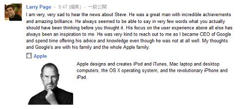 Google 創設者 ラリー・ペイジ氏のコメント