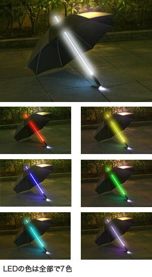 レインボーフラッシュLED傘(大人用)