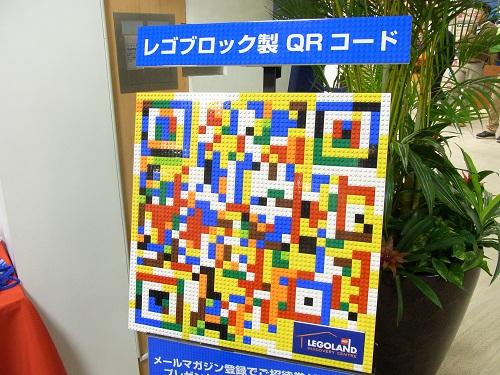 会場にはメールマガジン登録用の『レゴブロック』製QRコードも