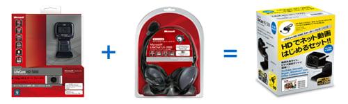 LifeCam HD-5000 スターター パック(ネックバンド型)