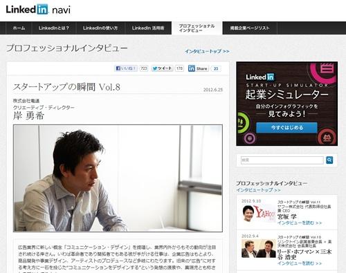 プロフェッショナルインタビュー:岸 勇希(前編)