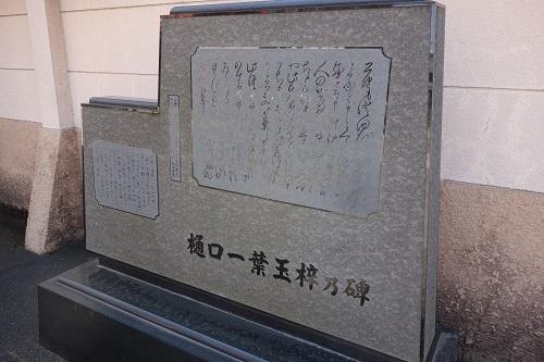 樋口一葉の碑