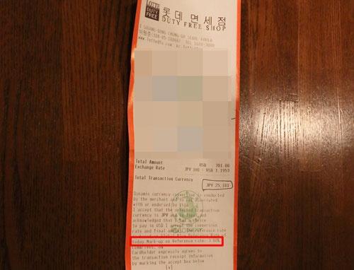 日本円決済で3%の手数料がかかっていた