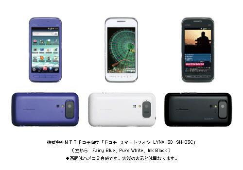 ドコモの3Dディスプレー搭載Androidスマートフォン『LYNX 3D SH-03C』は12月3日に発売へ