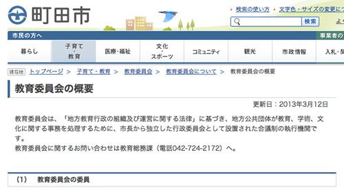 町田市教育委員会