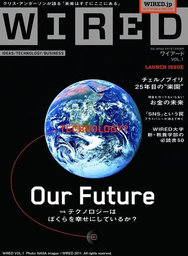 日本版 WIRED vol1