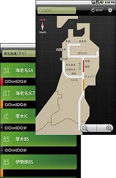 渋滞ロードMap -道路交通情報-