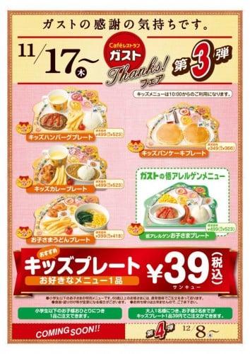 ガスト『Thanks!フェア』第4弾 キッズプレート39円!