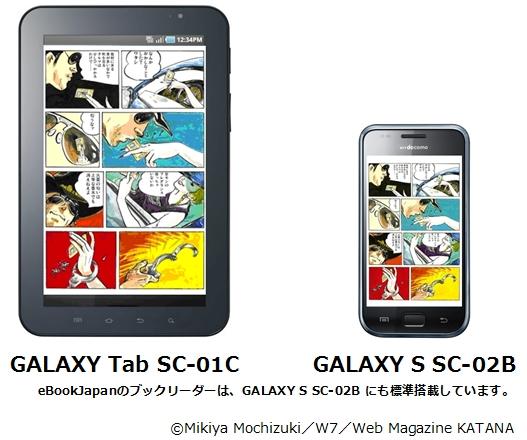 GALAXY Tab/GLAXY Sに電子書籍リーダーを搭載