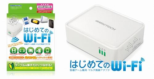 はじめてのWi-Fi