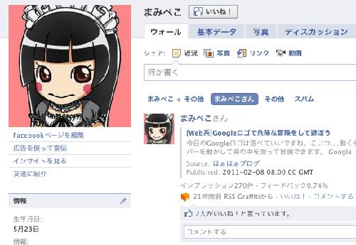 『Facebook』「僕と契約して実名になってよ!」