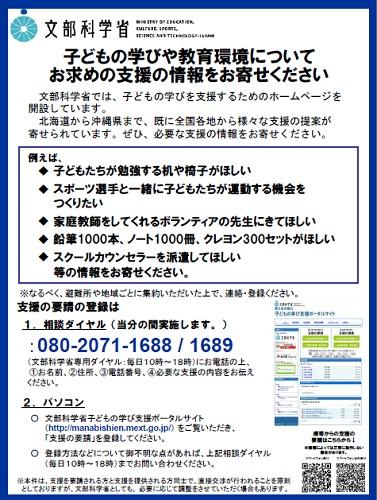 文部科学省『東日本大震災 子どもの学び支援ポータルサイト』チラシ