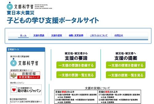 文部科学省『東日本大震災 子どもの学び支援ポータルサイト』