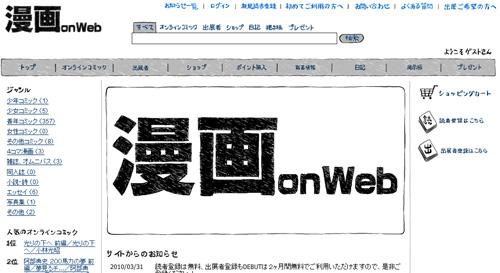 漫画 on Web