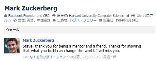 Facebook CEO マーク・ザッカーバーグ氏のコメント