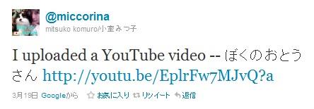 小室みつ子『Twitter』