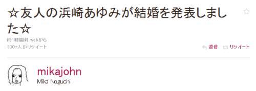 野口さんのツイート