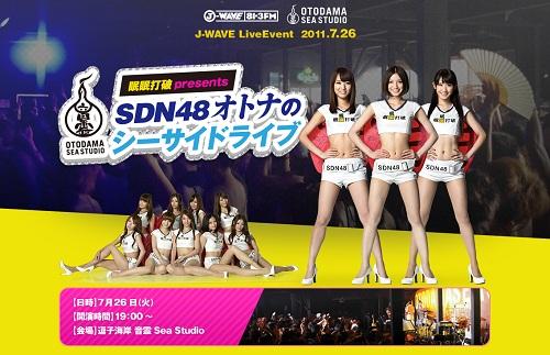 眠眠打破×SDN48『オトナのシーサイドライブ』