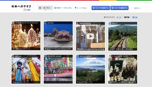 Google『未来へのキオク』震災前
