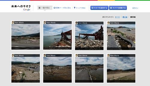 Google『未来へのキオク』震災後