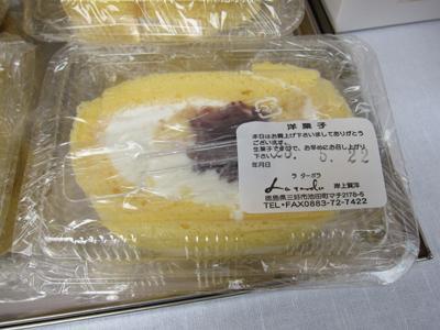 徳島県三好市『みよしB級グルメフェスタ』三芳ロール カットケーキ