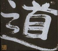 mizuki-2