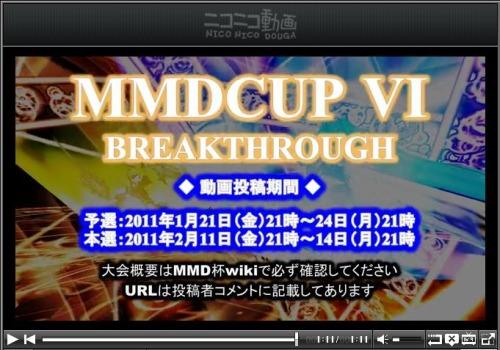 第6回MMD杯 MikuMikuDanceCup 2011「MMDCUP  breakthrough」
