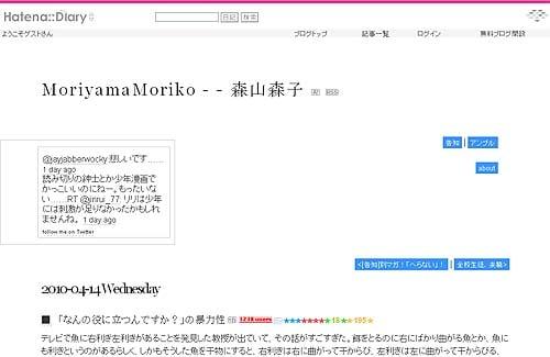 MoriyamaMoriko--森山森子