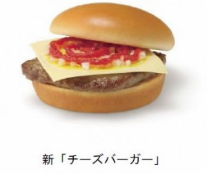 mos_cheese_burger