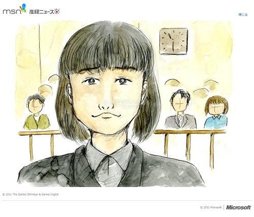 今泉有美子記者の法廷画(酒井法子覚せい剤事件)―MSN産経ニュースより引用