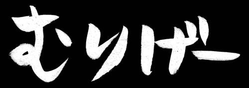 むりげーロゴ