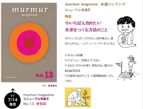 murmur magazine vol.13