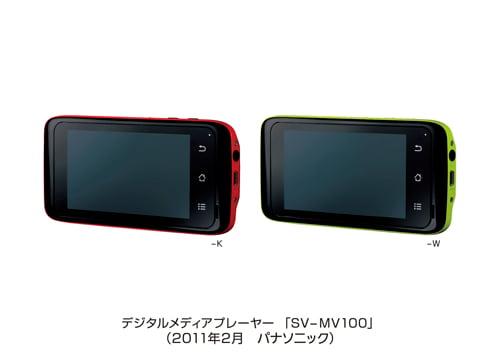 パナソニックがAndroid 2.1搭載メディアプレーヤー『SV-MV100』発売へ 『andronavi』からアプリのダウンロードも可能に