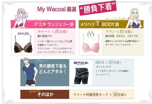 『My Wacoal』ウェブサイトより