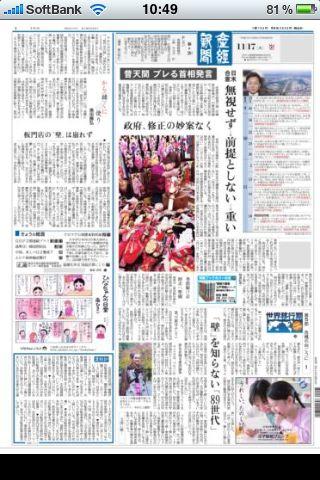 産経新聞HD