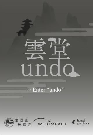 雲堂 undo