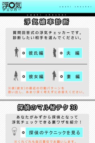浮気チェッカー~探偵がコッソリ教える浮気の法則~
