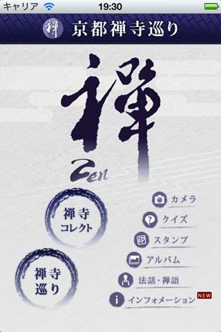 iPhoneアプリ『京都禅寺巡り』