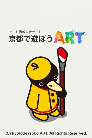 『京都で遊ぼうART』
