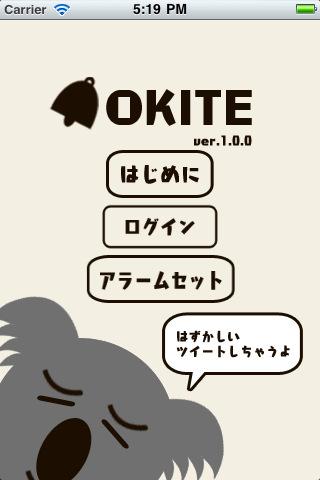 iPhone用目ざましアプリ『OKITE』