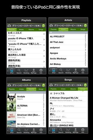 『iPhone』向け音楽再生アプリ『Discodeer(ディスコディア)』