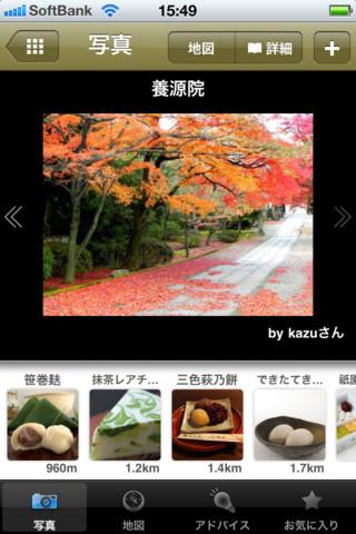『京都 紅葉&スイーツ~旅街道シリーズ』画面