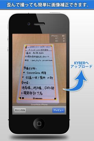 O-RID KYBER (iPhoneアプリ)