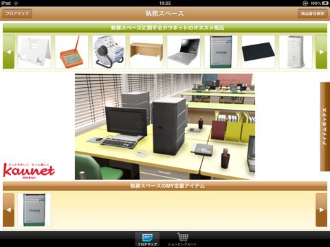 カウネットのiPadアプリ 『Office!』