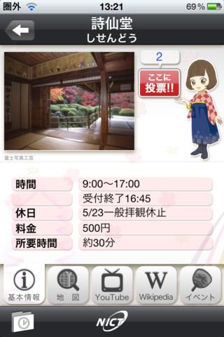 『京のおすすめ』スポット詳細画面