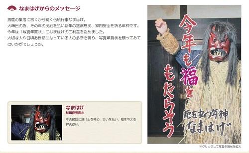 日本郵便×キヤノンPIXUS『写真年賀状プロジェクト2013』 秋田県「なまはげ」