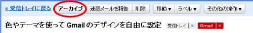 「アーカイブ」ボタン
