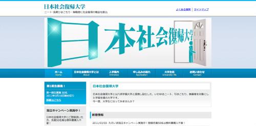 日本社会復帰大学