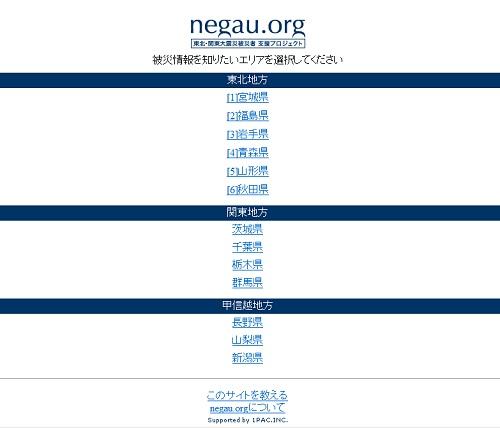 negau.org ウェブサイトより