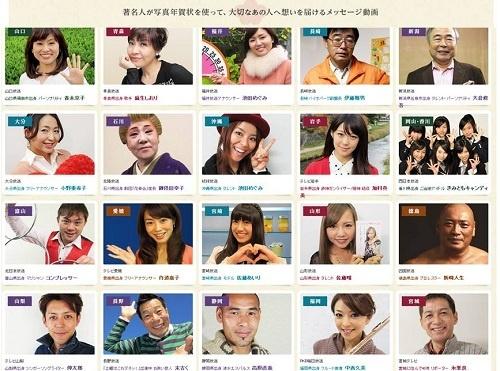 日本郵便×キヤノンPIXUS『写真年賀状プロジェクト2013』